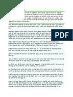 Essays (Hindi)
