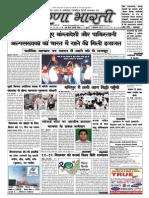 prernabharti_issue36_9thSept15