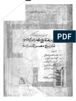تاريخ مصر القديمة عبدالعزيز صالح.pdf
