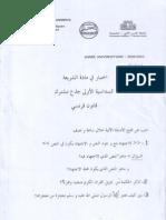 Examen Droit Islamique S1 2009-2010