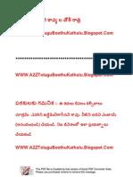 A2Z Telugu Boothu Kathalu (2)