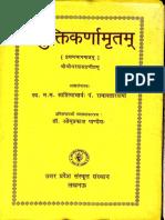Sadukti Karnamritam of Sri Dhar Das - UP Sanskrit Sansthan Lucknow.pdf