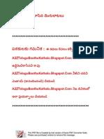A2Z Telugu Boothu Kathalu (47)