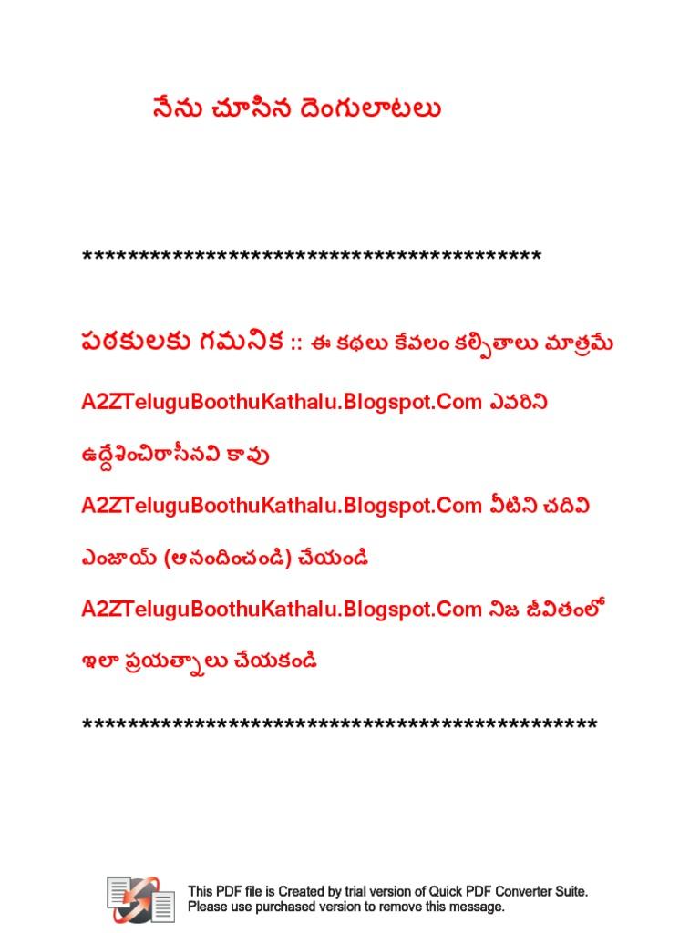 Telugu latest puku kathalu