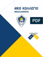 Ελληνικό Κολλέγιο Θεσσαλονίκης - Λεύκωμα Σχ. Έτους 2014-2015