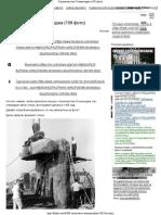 Строительство Стоунхенджа (108 фото).pdf