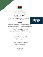 الحاسوب للصف التاسع.pdf
