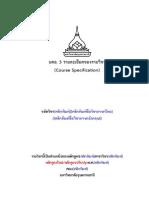 แบบฟอร์ม มคอ.3 (1-2558)