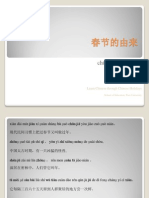 Origional Spring Pinyin1