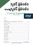 Computer Prapancham 20150909 Www.andhramirchi.net