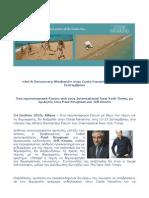 11-13 Σεπτεμβρίου. Art & Democracy Weekend Στην Costa Navarino Απο Τους International New York Times