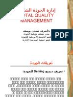 Total Quality Management Arabic Version