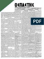 0580 02-03-1919.pdf