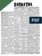 0579 01-03-1919.pdf