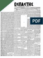 0592 14-03-1919.pdf