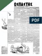 0595 17-03-1919.pdf