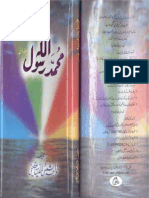 Muhammad Ur Rasoolullah s.a.w.w