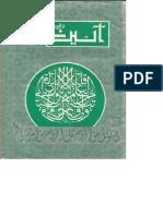 چند مضامین تصوف.pdf