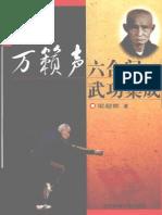 Wan LaiSheng LiuHeMen WuGong JiCheng(Liang ChaoQun)