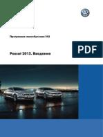 Pps 542 Passat 2015 Vved Rus
