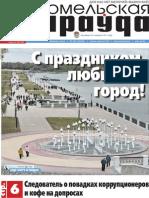 GP_Sep-12_N105