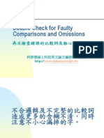 Clarity 06:Double Check for Faulty Comparisons and Omissions(再次檢查錯誤的比較詞及粗心的疏漏)