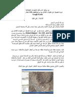 global mapper , arc gis, and شرحا تفصيليا عن خطوات التكامل بين برامج