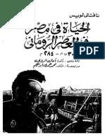 الحياة في مصر في العصر الروماني-نفتالي لويس.pdf