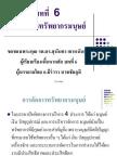บทที่ 6 การจัดการทรัพยากรมนุษย์.pdf