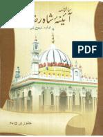 Saalnama Aaina-e-Shah-e-Raza, Urdu Version (January 2015)