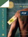 Frederic Beigbeder 99 Francs