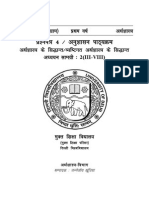 SOL BA Program 1st Year Economics Study Material and Syllabus In Hindi