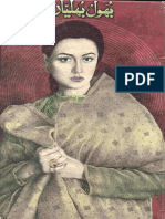 Bhool Bhulaiya Teri Galiyan by Faiza Iftikhar-urduinpage.com