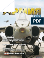 Army March 2002