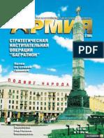 Army March 2004