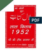 Grahon Ki Ashyaan as Per Lal_Kitab_1952
