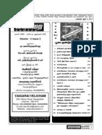 March 2010 Vaigarai Velicham Monthly Tamil Megazine