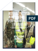 東日本大震災における岩手県立大船渡病院急性期医療活動の記録