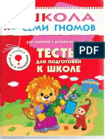Shkola Semi Gnomov 6-7