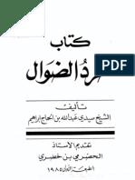 1233-سيدي عبد الله-طرد الضوال و الهمل