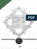 1233-سيدي عبد الله بن الحاج إبراهيم-الخصال المكفرة للذنوب