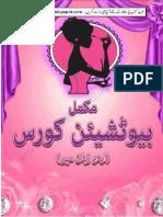 Makeup B C Urdu