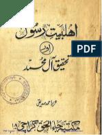 اھلبیت رسول و تحقیق آلِ محمد از عُزیز احمد صدیقی