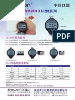 中旺仪器-数显邵氏硬度计SI-200系列