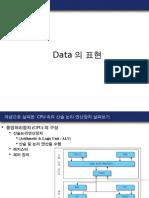Data 의 표현