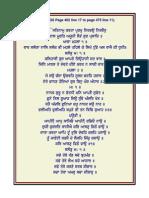 Aasaa Dee Vaar, Gurmukhi