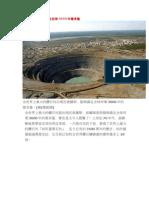 世界最大鑽石坑 滿足全球3000年需求量