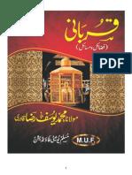 Qurbani Ke Fazail W Masail by Qari Yusuf Qadri
