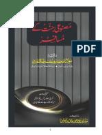 Masnui Jannat Ke Musafir by Qari Yusuf Qadri .