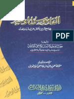 Alqamoos-Ul-Waheed.pdf